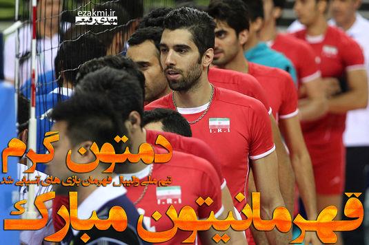 تصاویر برد  تیم ملی والیبال ایران / بازیهای آسیایی 2014 اینچئون